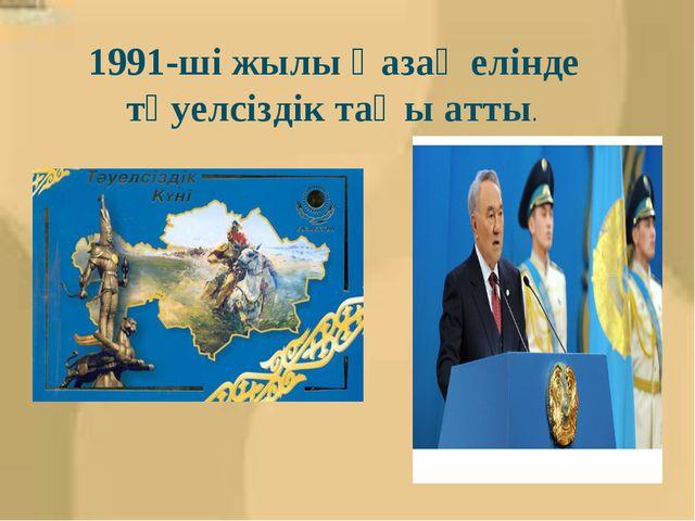 1991-ші жылы Қазақ елінде тәуелсіздік таңы атты.