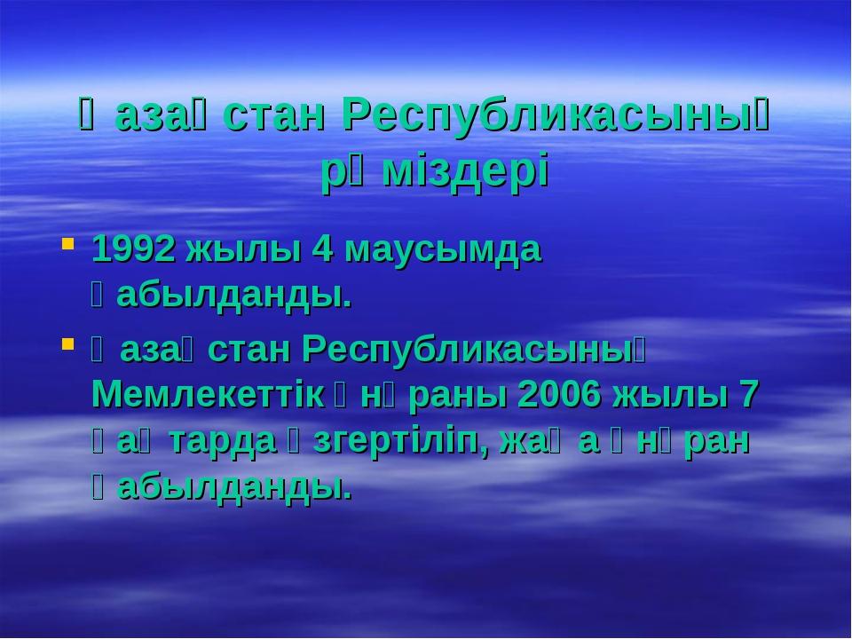 Қазақстан Республикасының рәміздері 1992 жылы 4 маусымда қабылданды. Қазақста...