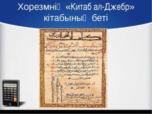 Хорезмнің «Китаб ал-Джебр» кітабының беті