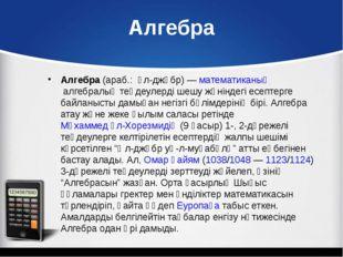 Алгебра Алгебра(араб.:الجبر әл-джәбр) —математиканыңалгебралық теңдеулер
