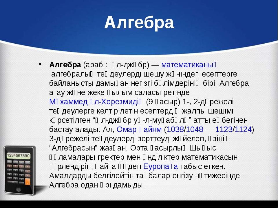 Алгебра Алгебра(араб.:الجبر әл-джәбр) —математиканыңалгебралық теңдеулер...
