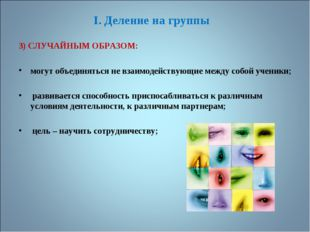 I. Деление на группы 3) СЛУЧАЙНЫМ ОБРАЗОМ: могут объединяться не взаимодейств