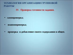 IV. Проверка готовности задания. самопроверка; взаимопроверка; проверка и доб