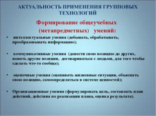 Формирование общеучебных (метапредметных) умений: интеллектуальные умения (до