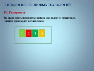 IV. Гипертекст * 1 2 4 3 На этапе предъявления материала составляется гиперте