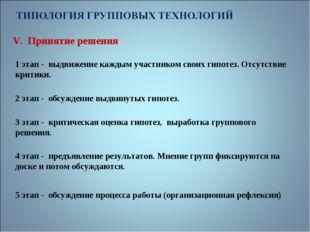 V. Принятие решения * 1 этап - выдвижение каждым участником своих гипотез. От