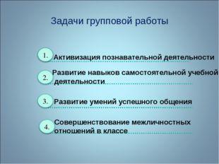 Задачи групповой работы * Активизация познавательной деятельности Развитие на