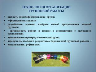 выбрать способ формирования групп; сформировать группы; разработать задания,