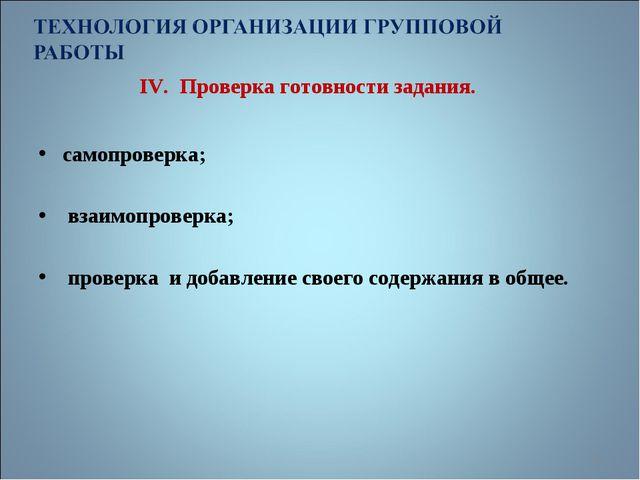 IV. Проверка готовности задания. самопроверка; взаимопроверка; проверка и доб...