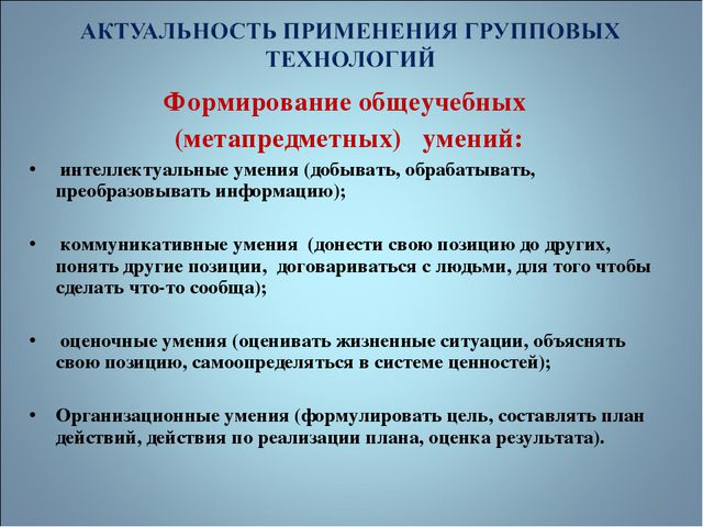 Формирование общеучебных (метапредметных) умений: интеллектуальные умения (до...