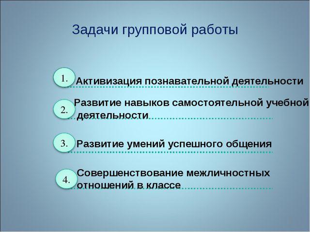 Задачи групповой работы * Активизация познавательной деятельности Развитие на...