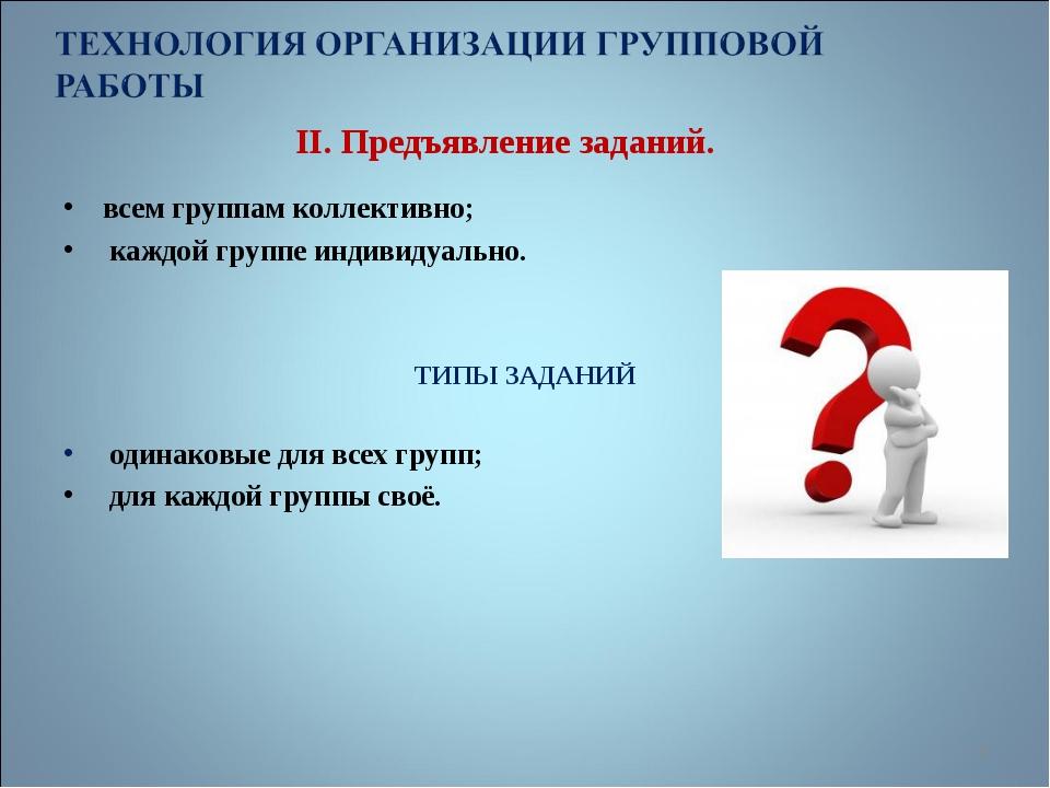 II. Предъявление заданий. всем группам коллективно; каждой группе индивидуаль...