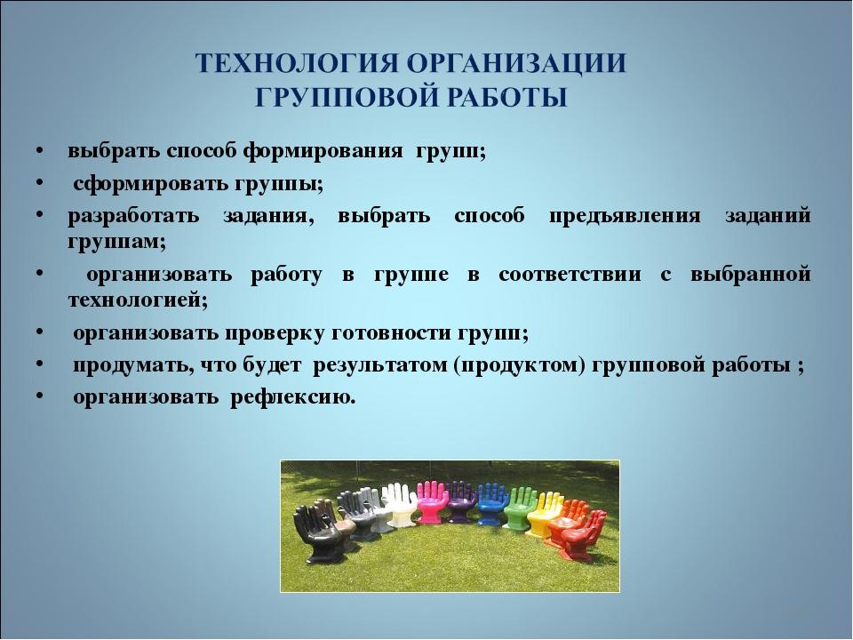 выбрать способ формирования групп; сформировать группы; разработать задания,...