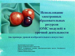 Презентацию подготовила учитель изобразительного искусства МКОУ «Залининская
