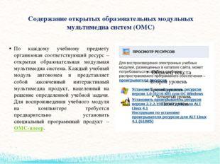Содержание открытых образовательных модульных мультимедиа систем (ОМС) По каж
