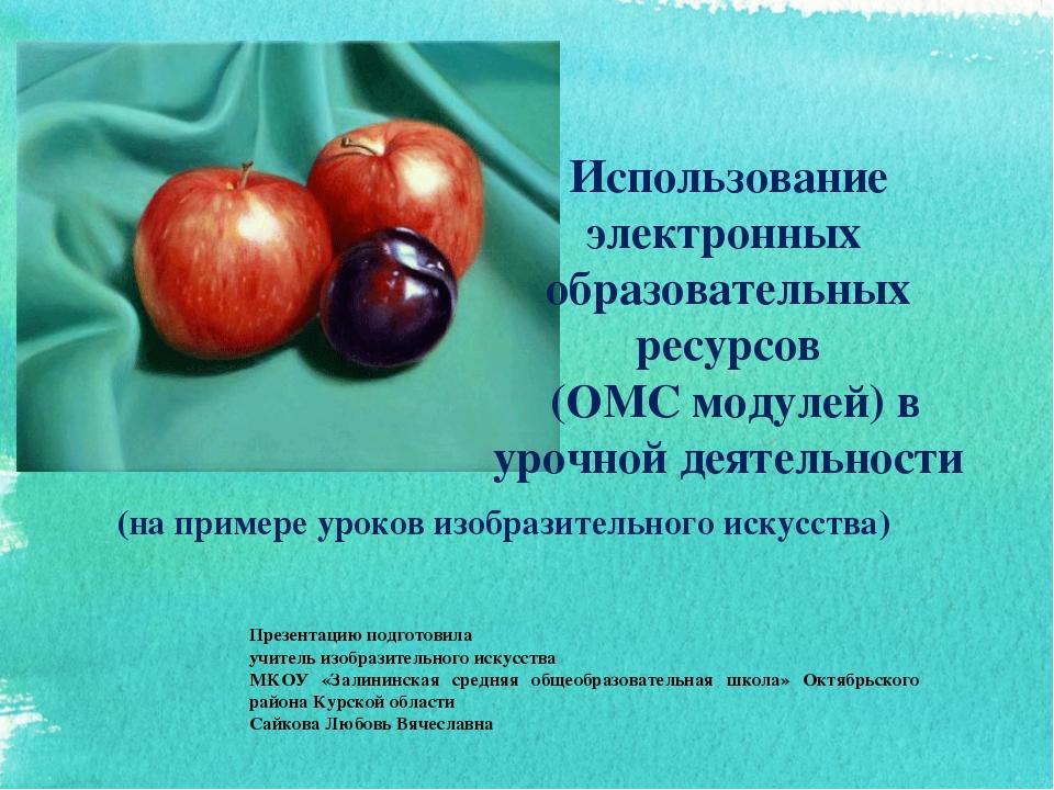Презентацию подготовила учитель изобразительного искусства МКОУ «Залининская...