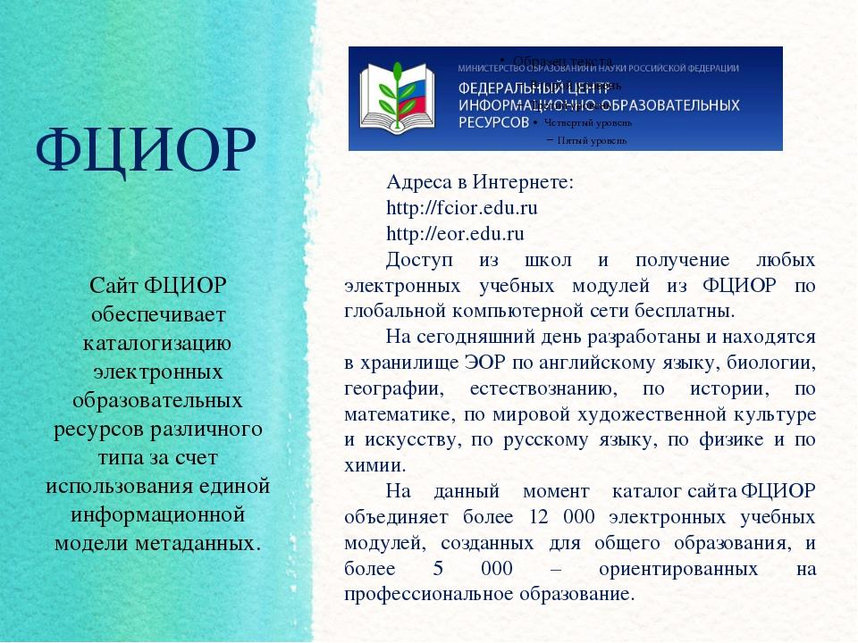 ФЦИОР Сайт ФЦИОР обеспечивает каталогизацию электронных образовательных ресур...
