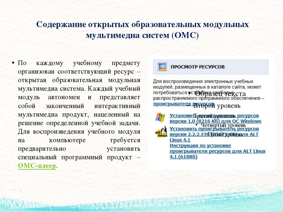Содержание открытых образовательных модульных мультимедиа систем (ОМС) По каж...