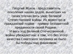 Георгий Жуков - представитель поколения наших дедов, вынесших на своих плечах