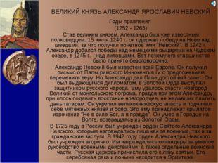 ВЕЛИКИЙ КНЯЗЬ АЛЕКСАНДР ЯРОСЛАВИЧ НЕВСКИЙ Годы правления (1252 - 1263) Став в