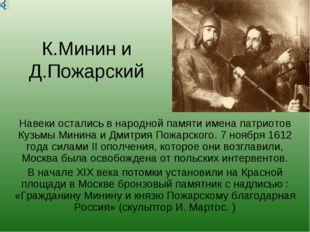К.Минин и Д.Пожарский Навеки остались в народной памяти имена патриотов Кузьм