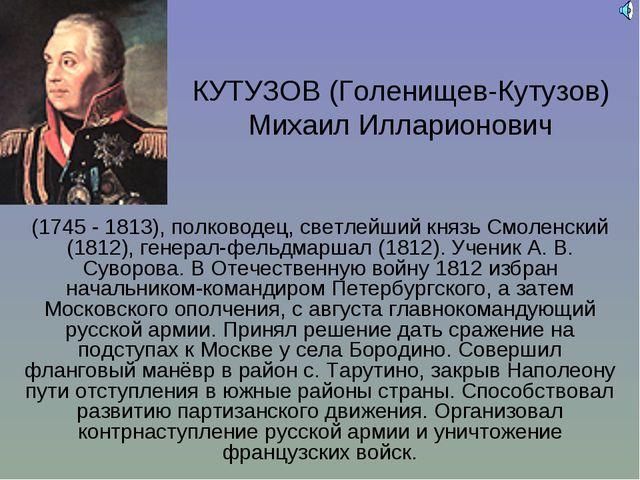 КУТУЗОВ (Голенищев-Кутузов) Михаил Илларионович (1745 - 1813), полководец, св...