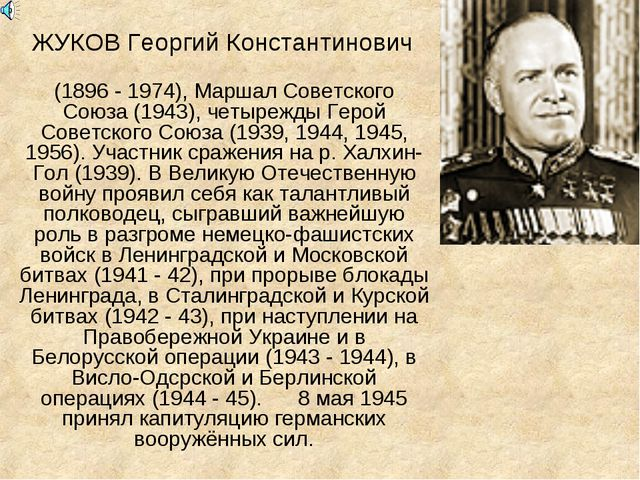 ЖУКОВ Георгий Константинович (1896 - 1974), Маршал Советского Союза (1943), ч...