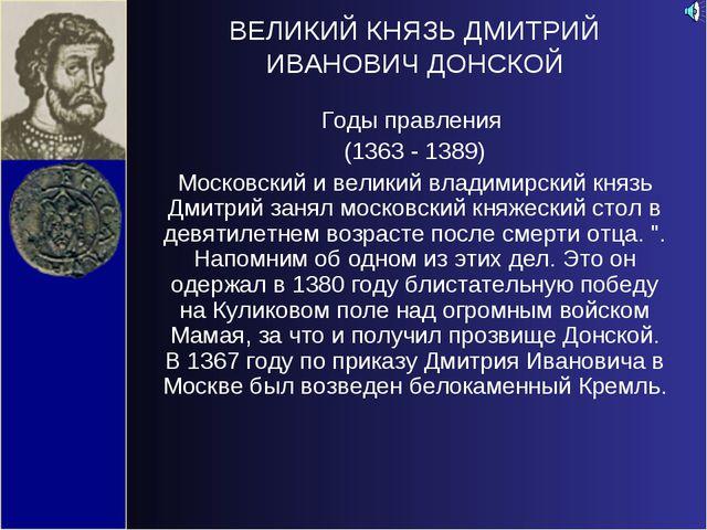ВЕЛИКИЙ КНЯЗЬ ДМИТРИЙ ИВАНОВИЧ ДОНСКОЙ Годы правления (1363 - 1389) Московски...