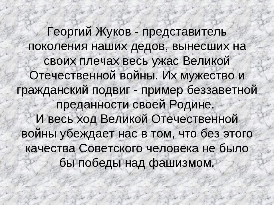 Георгий Жуков - представитель поколения наших дедов, вынесших на своих плечах...