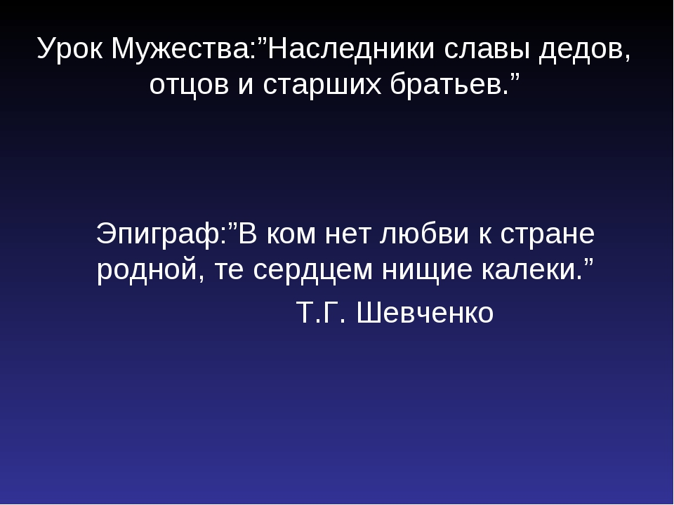 """Урок Мужества:""""Наследники славы дедов, отцов и старших братьев."""" Эпиграф:""""В к..."""