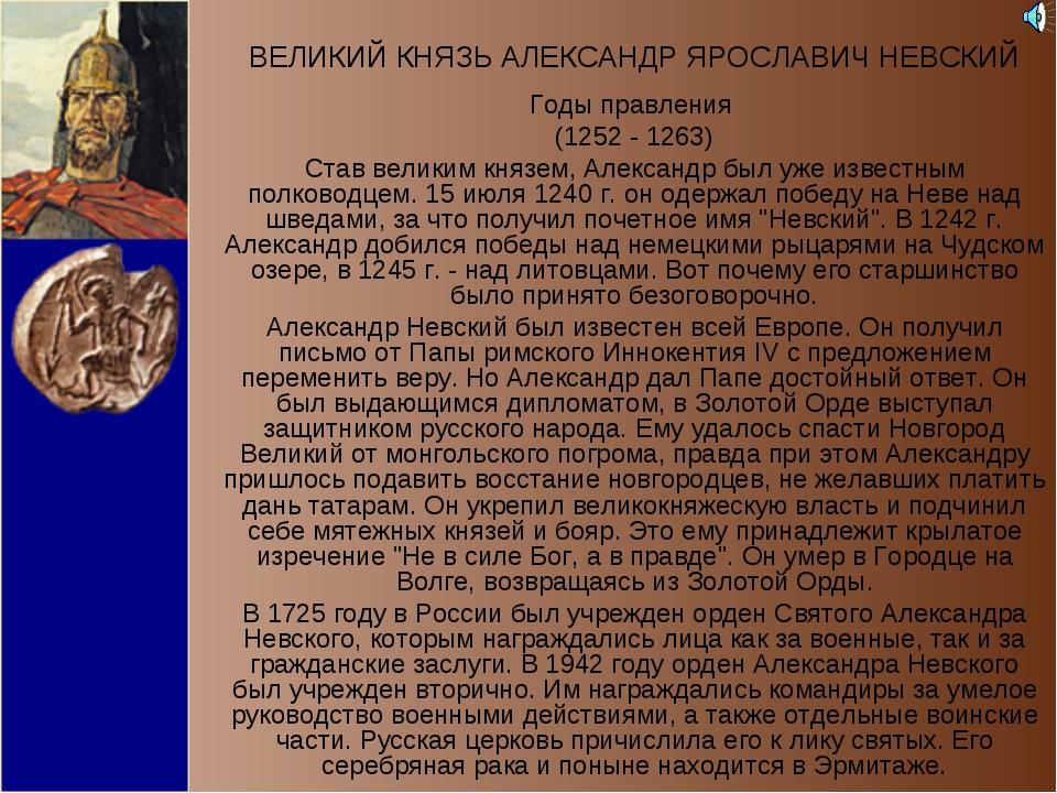 ВЕЛИКИЙ КНЯЗЬ АЛЕКСАНДР ЯРОСЛАВИЧ НЕВСКИЙ Годы правления (1252 - 1263) Став в...