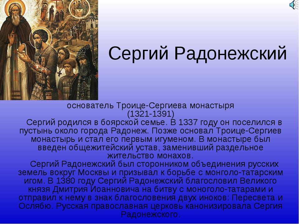 Сергий Радонежский основатель Троице-Сергиева монастыря (1321-1391) Сергий ро...