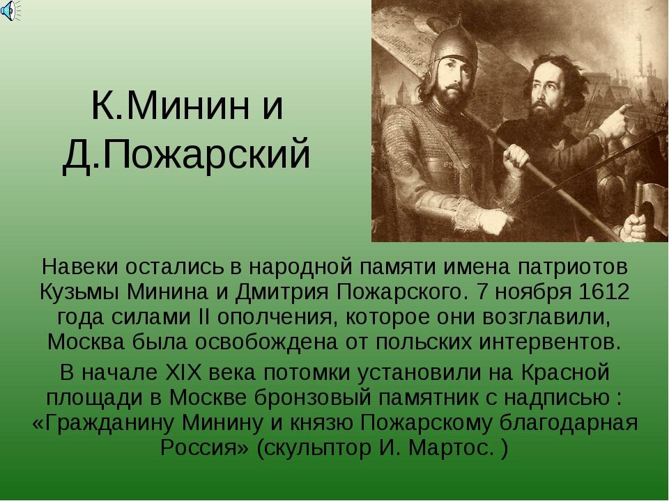 К.Минин и Д.Пожарский Навеки остались в народной памяти имена патриотов Кузьм...