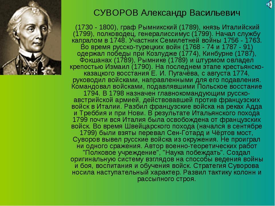 СУВОРОВ Александр Васильевич (1730 - 1800), граф Рымникский (1789), князь Ита...