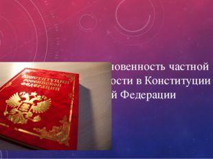 Неприкосновенность частной собственности в Конституции Российской Федерации