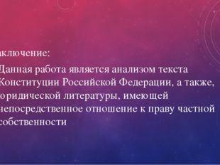 Заключение: Данная работа является анализом текста Конституции Российской Фед
