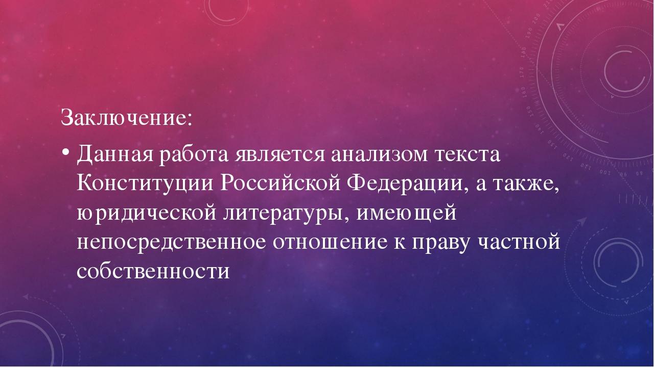 Заключение: Данная работа является анализом текста Конституции Российской Фед...