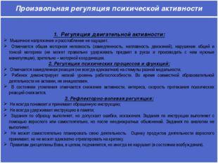 Произвольная регуляция психической активности 1. Регуляция двигательной актив