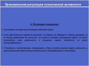 Произвольная регуляция психической активности 4. Регуляция поведения: Для реб