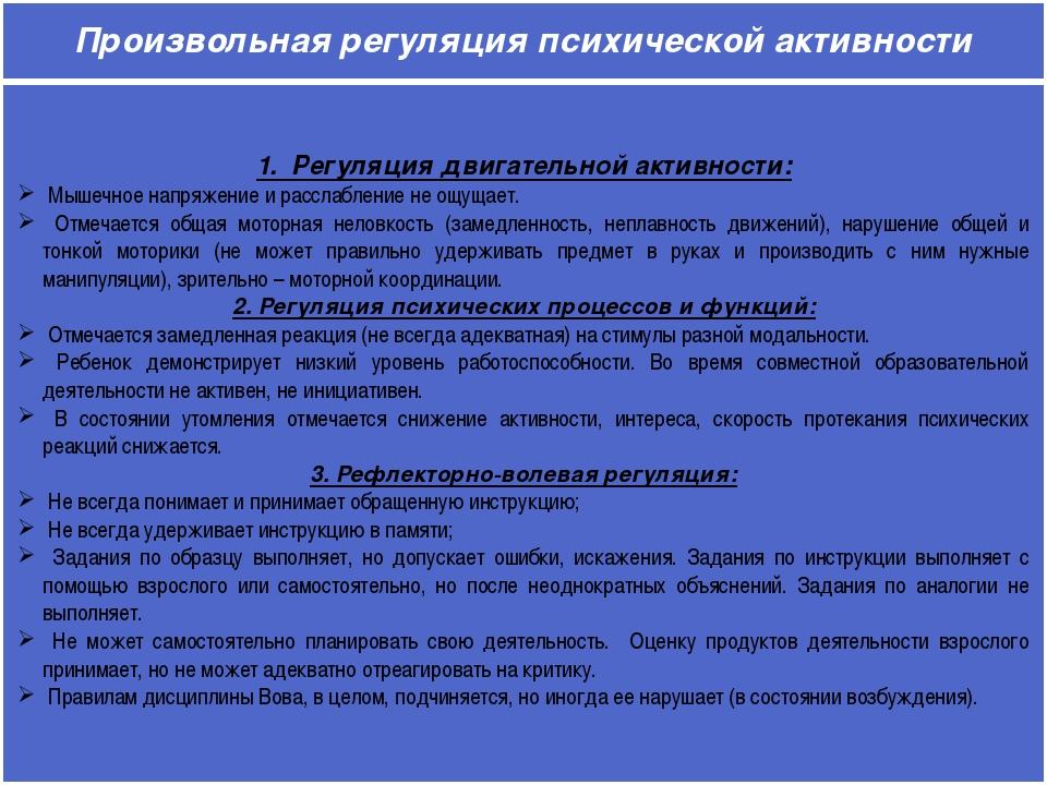 Произвольная регуляция психической активности 1. Регуляция двигательной актив...