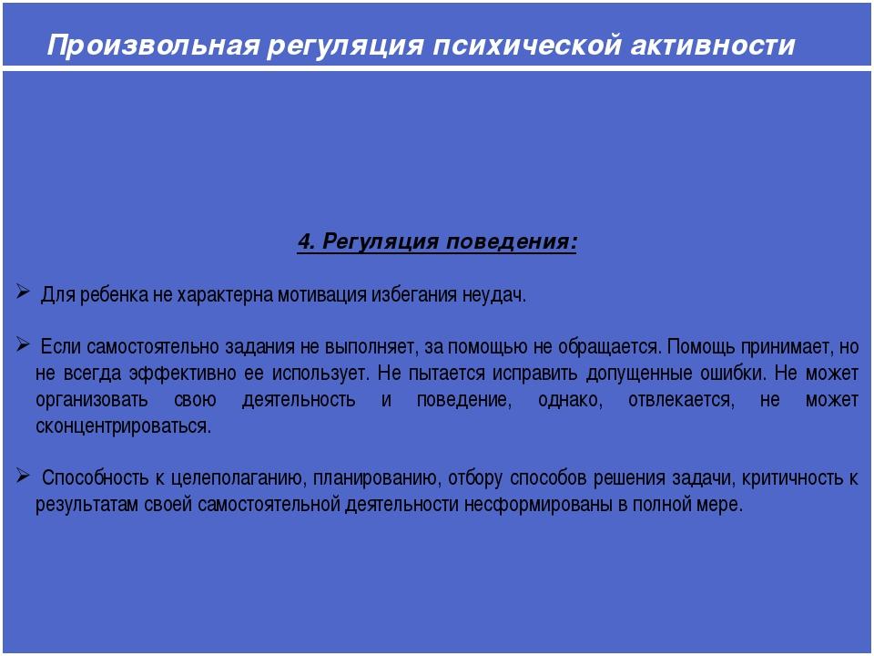 Произвольная регуляция психической активности 4. Регуляция поведения: Для реб...