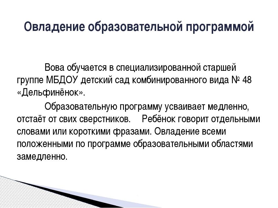 Вова обучается в специализированной старшей группе МБДОУ детский сад ком...
