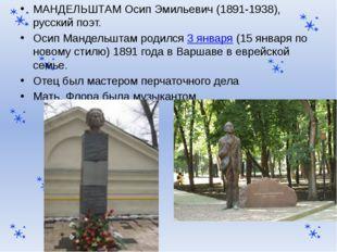 МАНДЕЛЬШТАМ Осип Эмильевич (1891-1938), русский поэт. Осип Мандельштам родилс