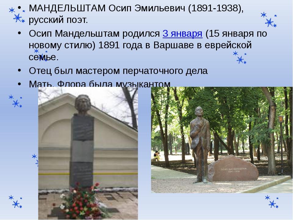 МАНДЕЛЬШТАМ Осип Эмильевич (1891-1938), русский поэт. Осип Мандельштам родилс...