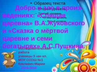 Добро и зло в произ-ведениях: «Спящая царевна» В.А.Жуковского и «Сказка о мё