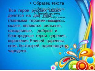 Все герои русских сказок делятся на два типа: главными героями наших сказок