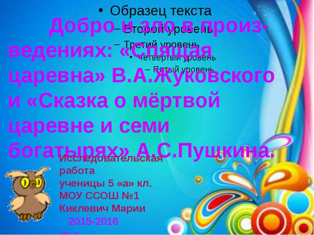 Добро и зло в произ-ведениях: «Спящая царевна» В.А.Жуковского и «Сказка о мё...