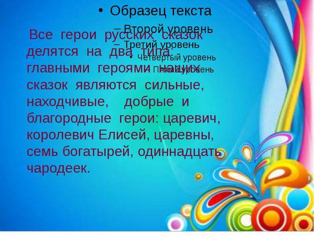 Все герои русских сказок делятся на два типа: главными героями наших сказок...