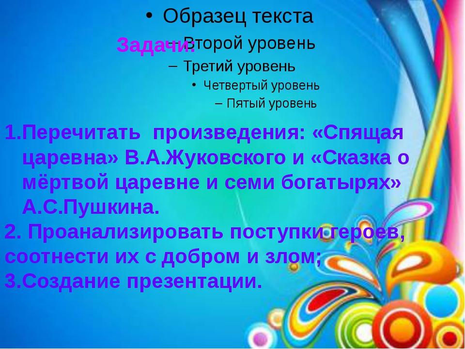 Задачи: 1.Перечитать произведения: «Спящая царевна» В.А.Жуковского и «Сказка...