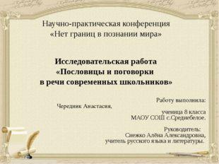 Научно-практическая конференция «Нет границ в познании мира» Исследовательск